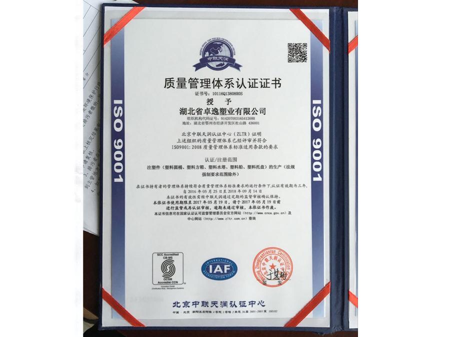 质量管理体制认证证书